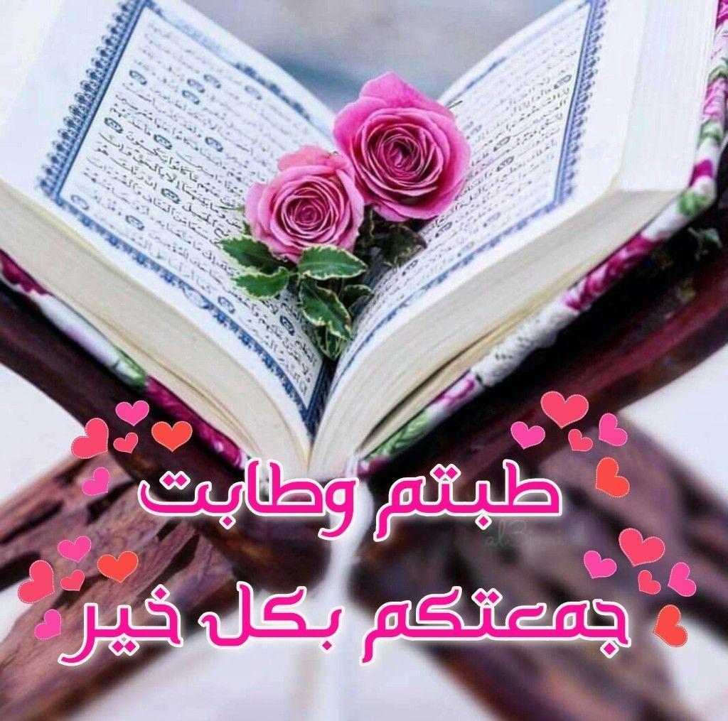 طبتم وطابت جمعتكم بكل خير Beautiful Morning Messages Islamic Posters Islamic Images