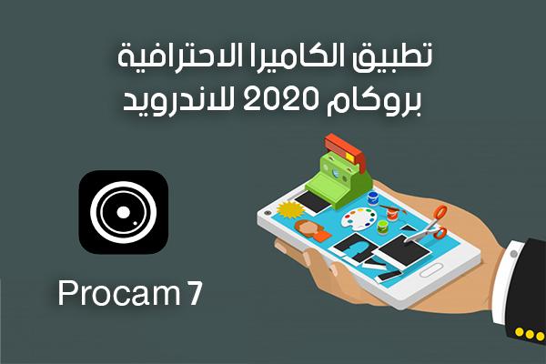تحميل بروكام 7 مجانا للاندرويد أحدث اصدار 2020 بروكام بلس 7 Procam رابط مباشر Photo And Video Editor Video Editor Photo And Video