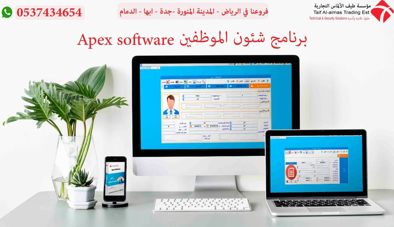 برنامج ادارة شئون الموظفين Hr Software Software Taif Electronic Products