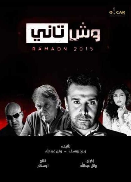مسلسل وش ثاني بطولة كريم عبد العزيز ومنه فضالي وحسين فهمي وحنان