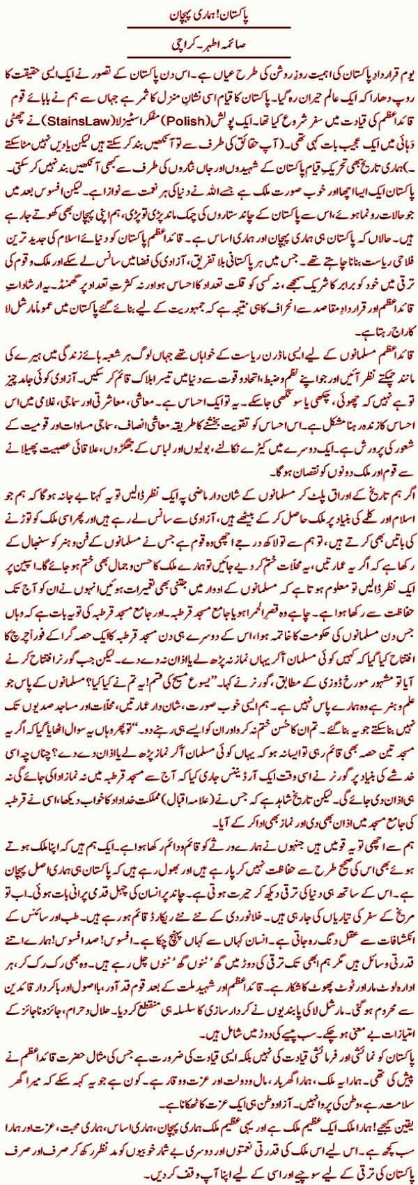 A Brief History Of 23rd March 1940 In Urdu