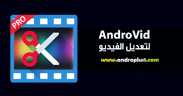 تحميل تطبيق Androvid Pro Video Editor افضل برنامج لتصميم الفيديو باحتراف وعمل مونتاج بنسخته المدفوعة للاندرويد 2020 Video Editor App Video