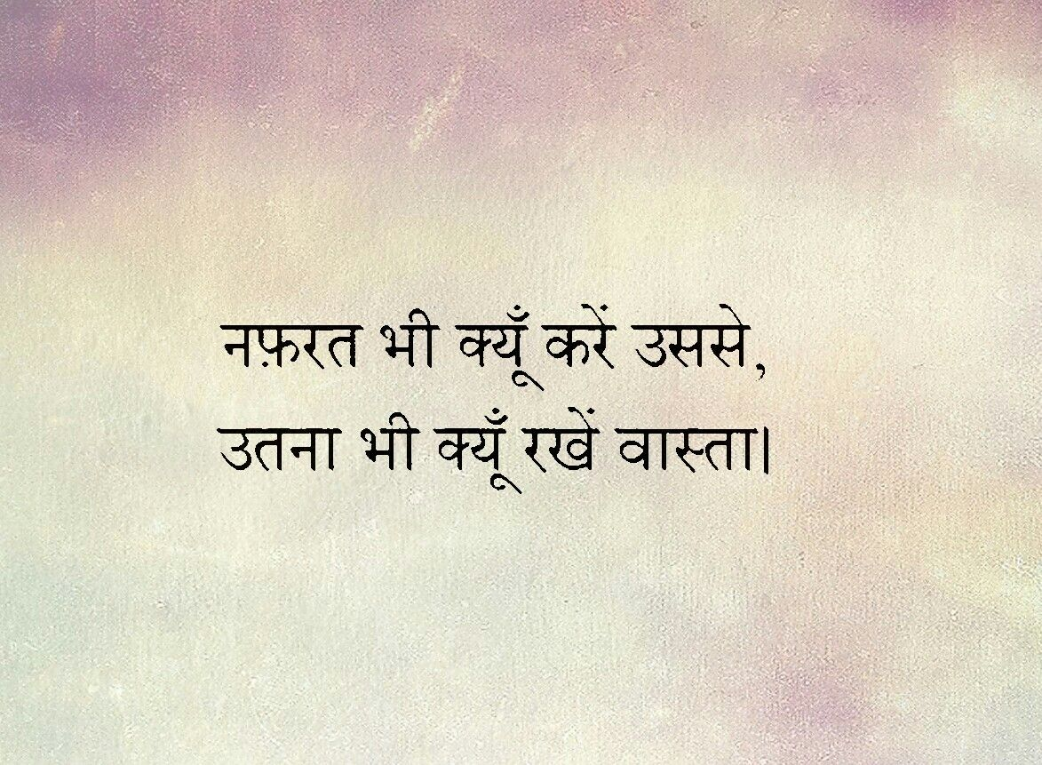 Opposite Of Love Isnt Hate Its Indifference Poetry Hindi