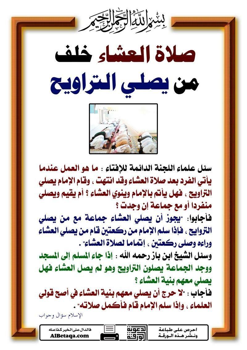 Pin By Youo Sherif On الصلاة خير موضوع Ramadan Prayers Islamic Qoutes