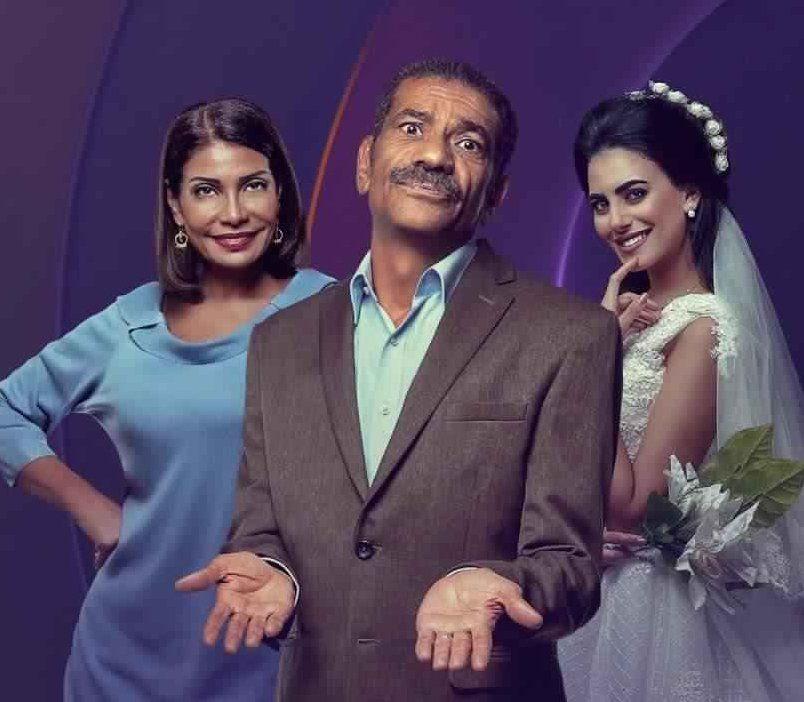 مسلسل أبو العروسة Abu El 3rosa - الحلقة 44 الرابعة والاربعون كاملة مباشرة HD