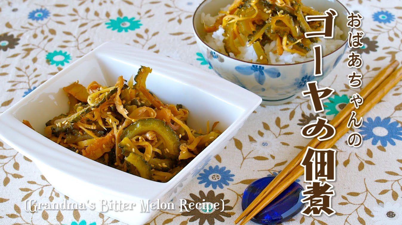 How to Make Grandma's Goya no Tsukudani (Salty Sweet