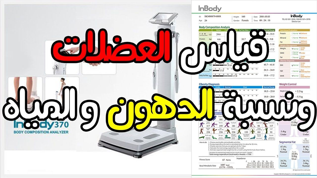 قياس العضلات ونسبة الدهون والمياه جهاز Inbody 370 ديسمبر 2016 Nosteroids كمال اجسام Tech Company Logos Company Logo Logos