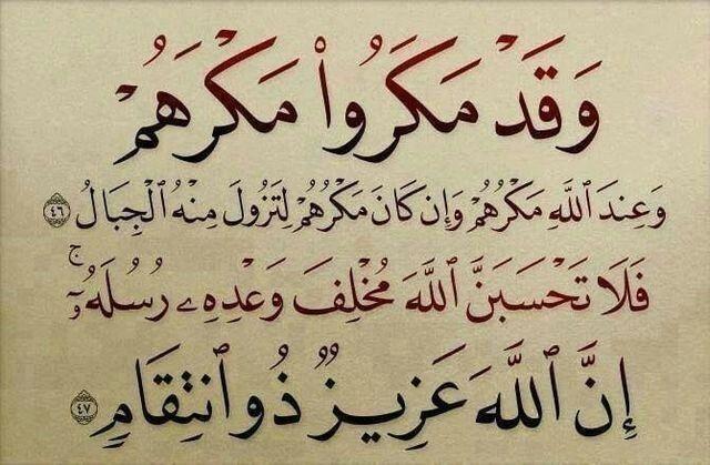اللهم احرسنا بعينك التي ﻻتنام و احفظنا بركنك الذي لا يرام وارحمنا بقدرتك علينا ﻻنهلك وأنت رجاؤنا يالله ي Proverbe Vie Fond D Ecran Citation Apprendre L Islam