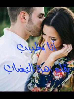رواية انا والطبيب كاملة بقلم زهرة الهضاب Pdf Books Reading Books Free Download Pdf Arabic Books