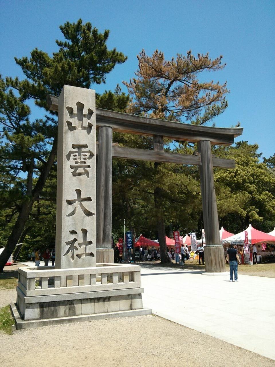 出雲大社 (Izumo-Oyashiro Shrine) - 出雲市, 島根 | Domestic trip ︎【2019 ...