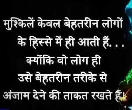 Difficulties In Life Hindi Quotes Hindi Quotes Inspirational