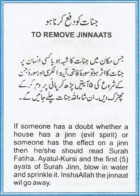 To Remove Jinnats  Note: Not all jinn are