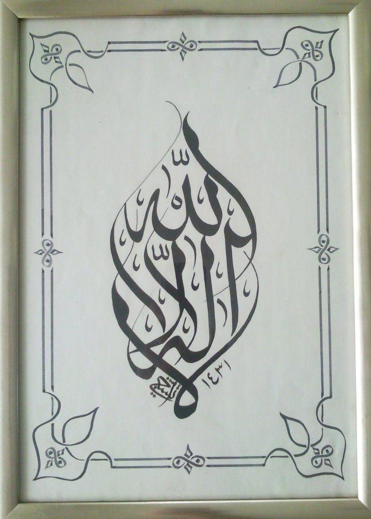 La Ilaha Illallah Islamic Art Calligraphy Arabic Calligraphy Painting Art Painting Oil