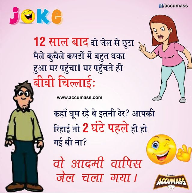 Jokes & Thoughts: Read and Download Free #Hindi #Jokes ...