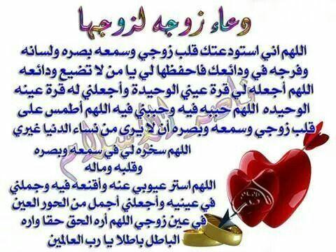دعاء الزوجة لزوجها Islam Facts Islam Beliefs Quran Quotes Love