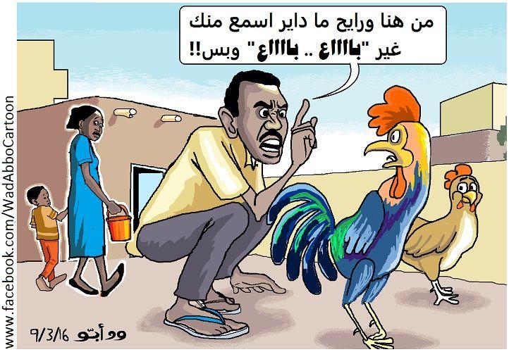 كاركاتير اليوم الموافق 04 سبتمبر 2016 للفنان  ود ابو عن خروف الاضاحى فى السودان