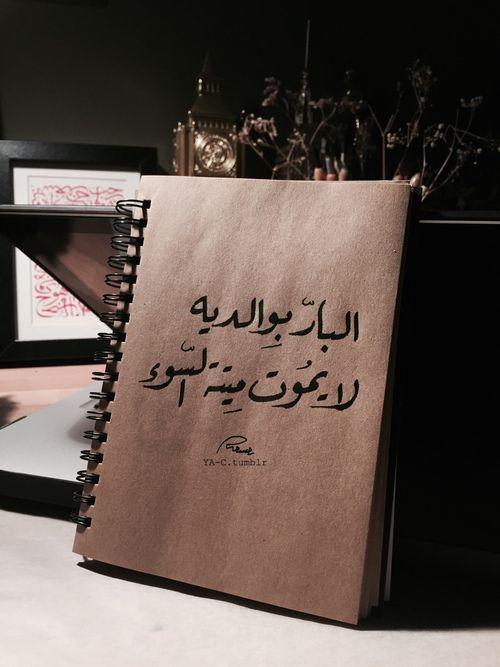 صور عن الموت كلام عن الموت مكتوب علي صور معبرة وحزينه Words Quotes Islamic Quotes Wallpaper Calligraphy Quotes