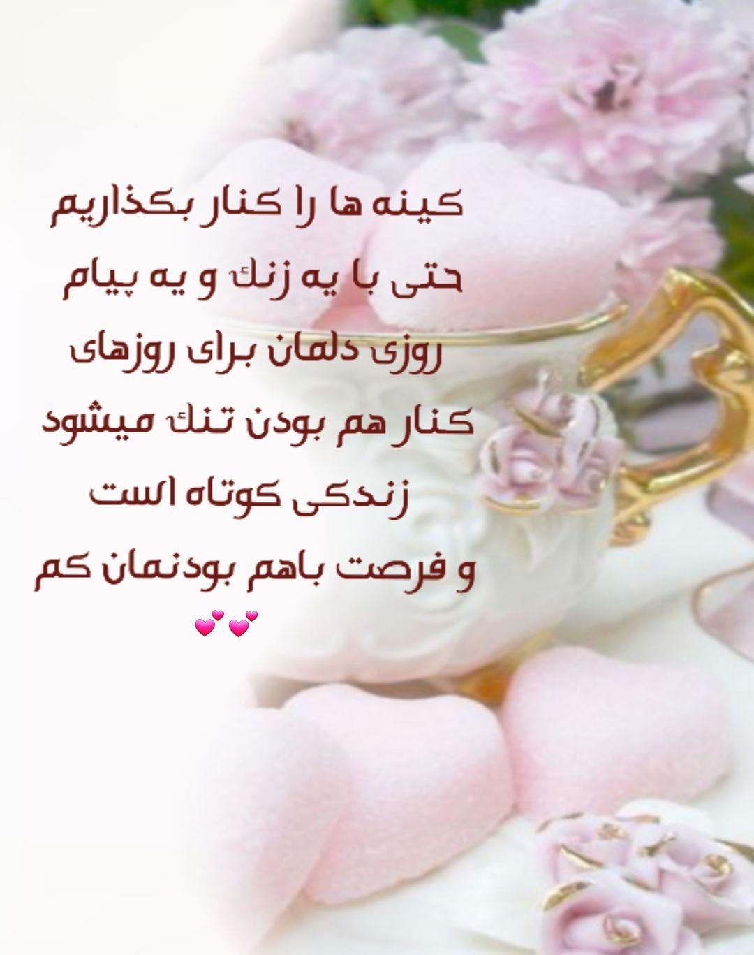 Pin By Eman Duniya On Farsi Farsi Messages Asl