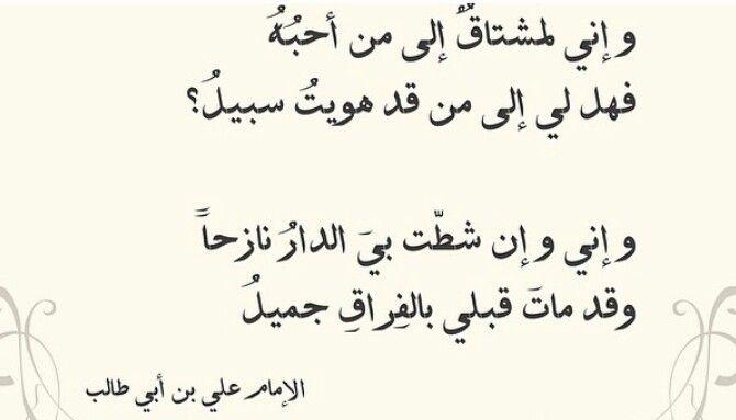 وإني مشتاق الى حبه Wisdom Quotes Islamic Quotes Words Quotes