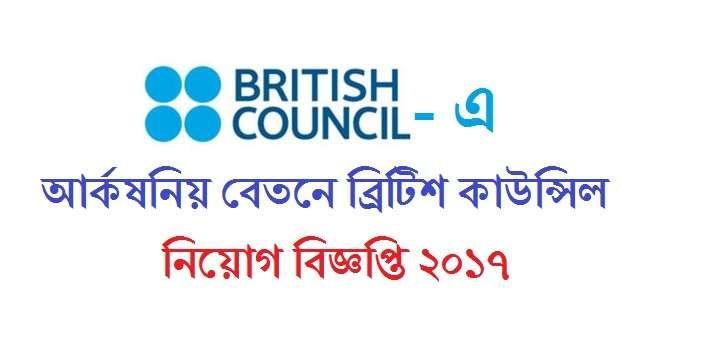 British Council Job Circular 2017. British Council Job