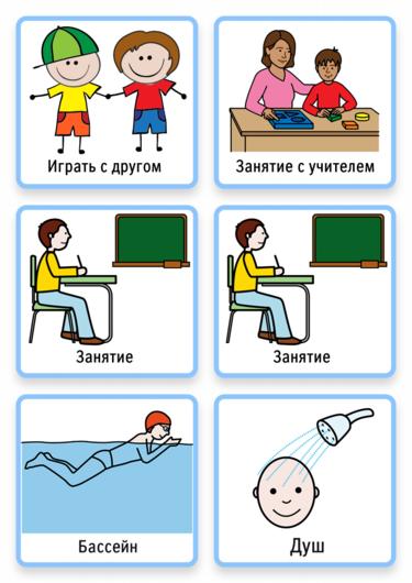 Визуальное расписание — Яндекс.Диск | Аутизм обучение ...