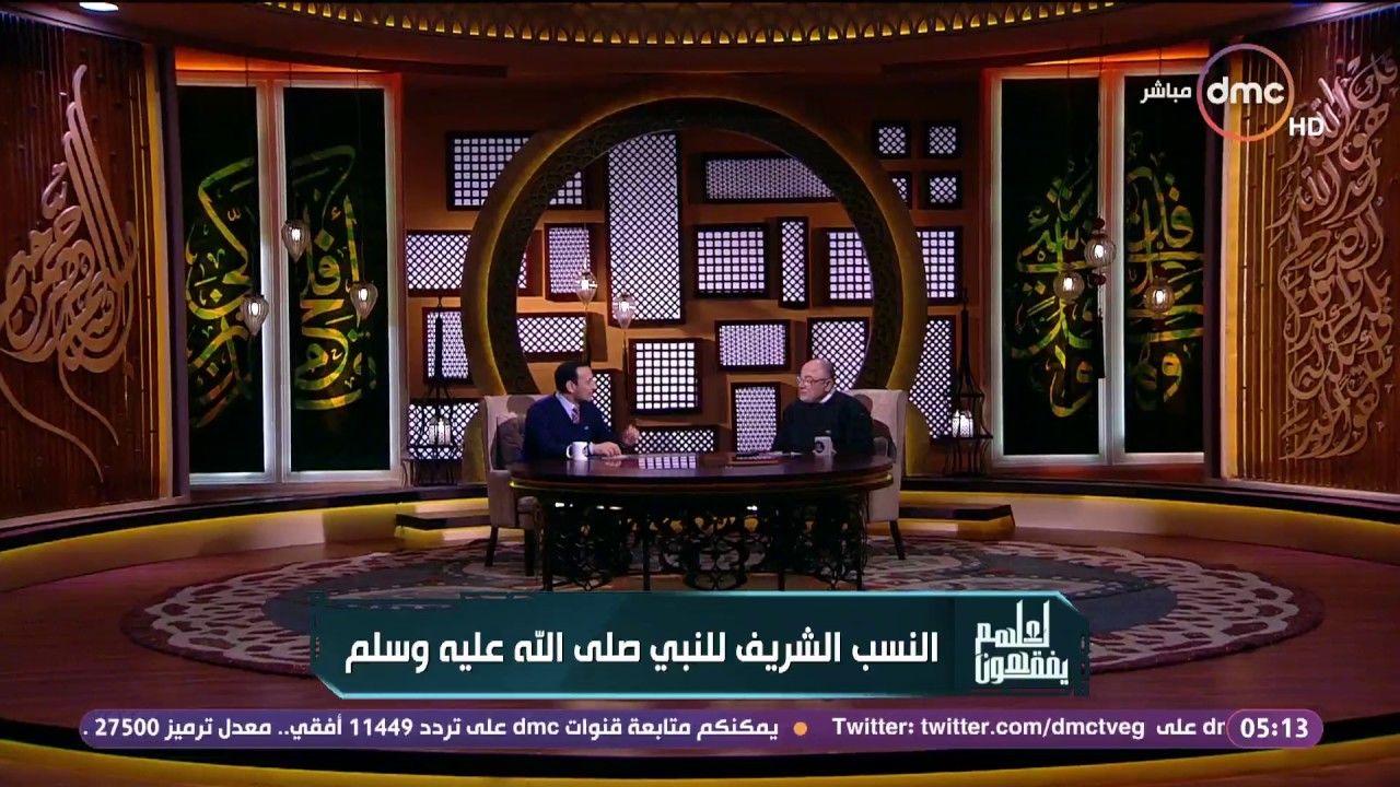 لعلهم يفقهون حلقة 16 1 2017 مع الشيخ خالد الجندي والشيخ رمضان عبدالمعز Decor Mirror Frame