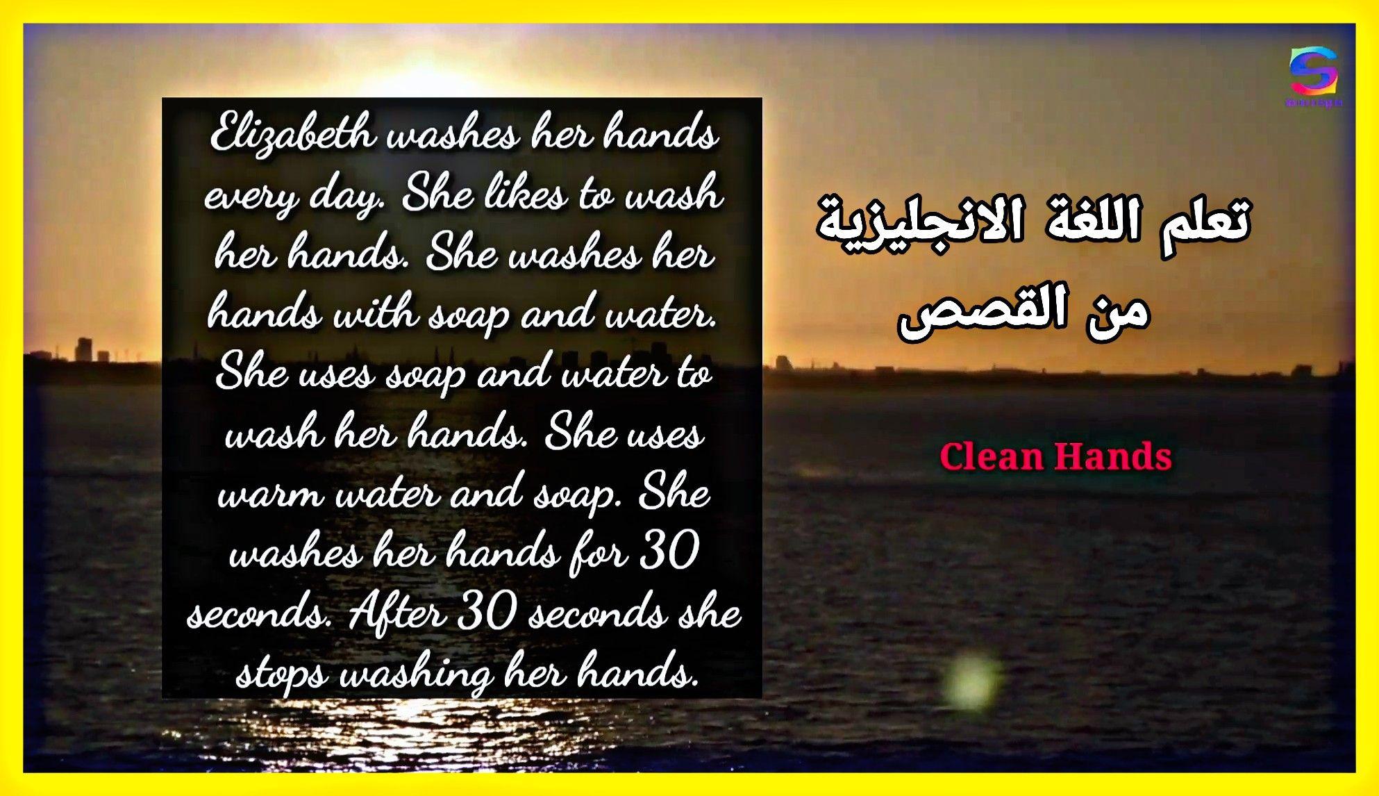 قصة سهلة لتعلم اللغة الانجليزية للمبتدئين بطريقة مدهشة و فعالة جدا لتعلم اللغة الانجليزية Clean Hands Warm Water Hand Warmers