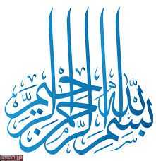 بسم الله الرحمن الرحيم مزخرفة بحث Google Arabic Calligraphy Islam Calligraphy