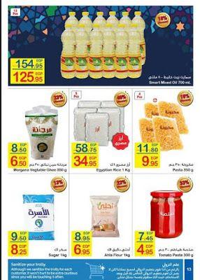 عروض كارفور بمناسبة رمضان 2020 50 خصومات علي منتجات رمضان 2020 Vegtables Ghee Food