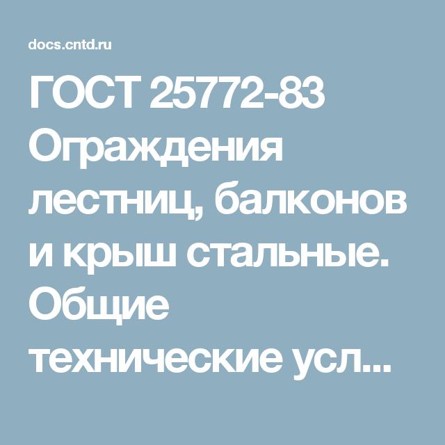 Гост 25772 83 скачать бесплатно pdf