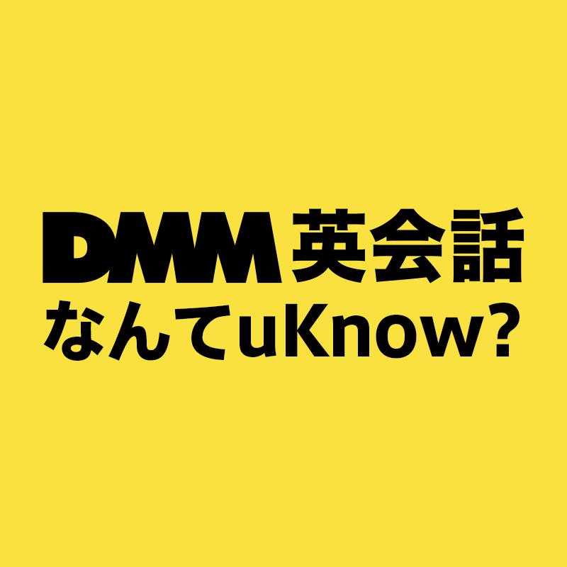Dmm英会話なんてuknow は これって英語でなんて言うの に特化した
