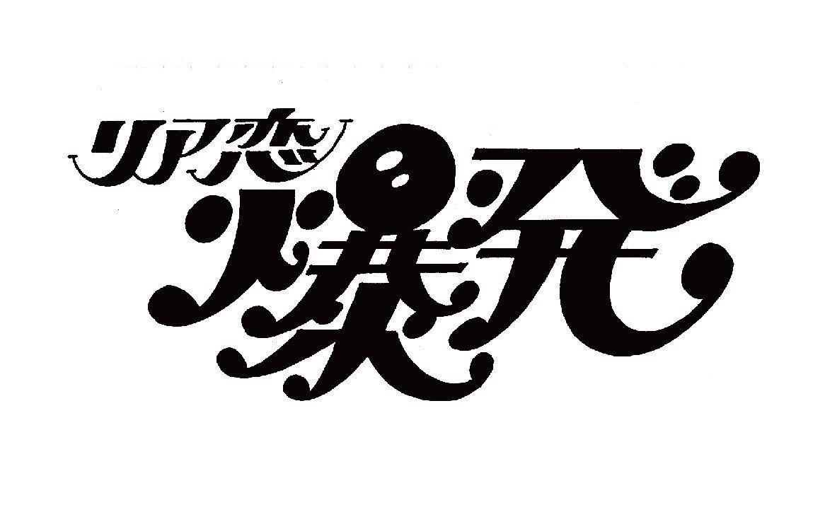 ロゴ おしゃれまとめの人気アイデア Pinterest Runa テキストデザイン タイポグラフィーデザイン ロゴデザイン