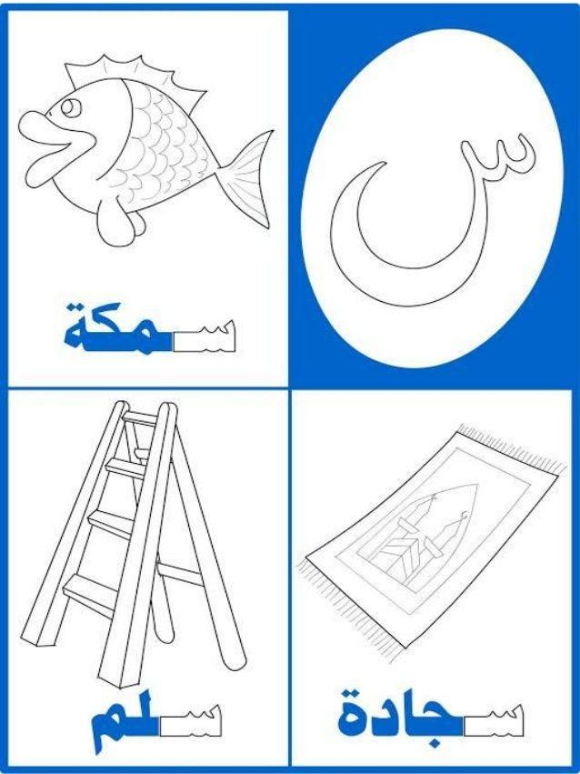 كراسة تلوين الحروف الهجائية Arabic Alphabet For Kids Arabic Alphabet Arabic Kids