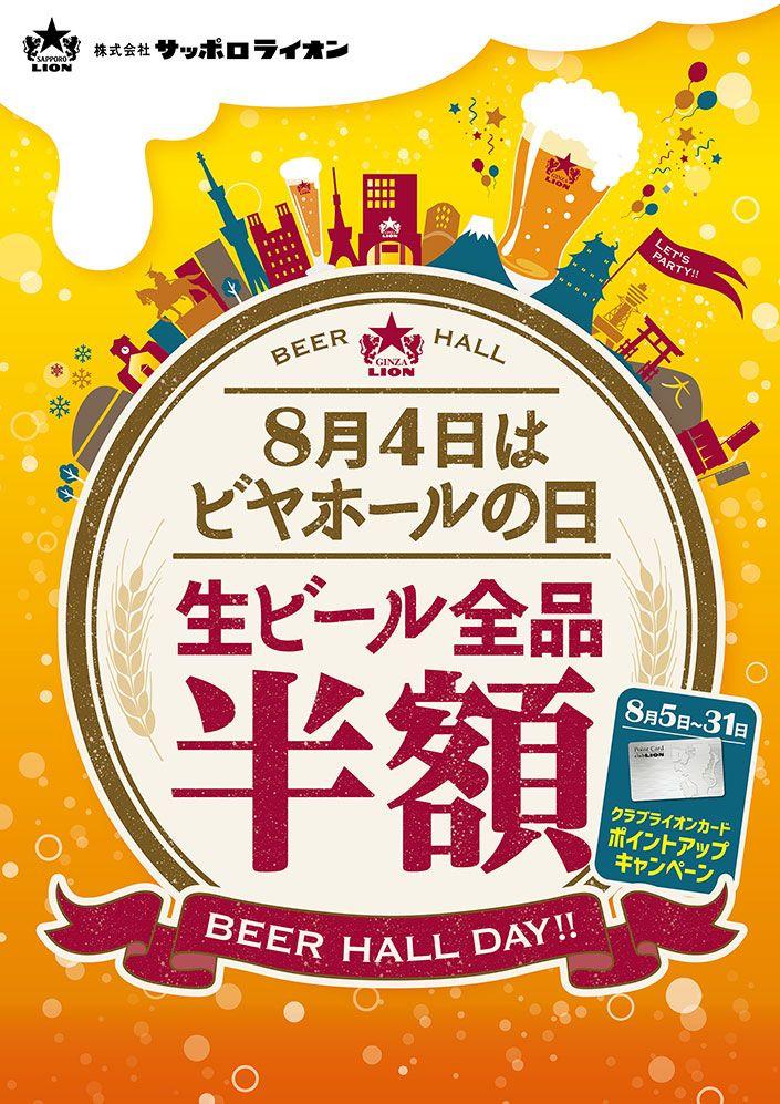 ビヤホールの日 全国のライオンチェーンにて生ビール全品 終日半額