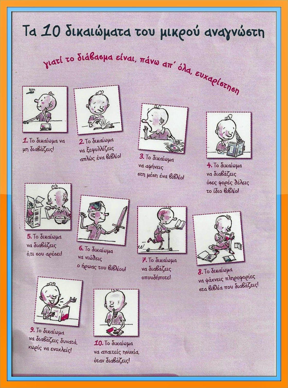 Αγαπημένα παιδικά βιβλία...: Τα 10 δικαιώματα του (μικρού) αναγνώστη. | School activities, School, Activities