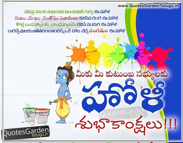 best of holi telugu e greeting cards with god picks beautiful holi e - E Greeting Cards