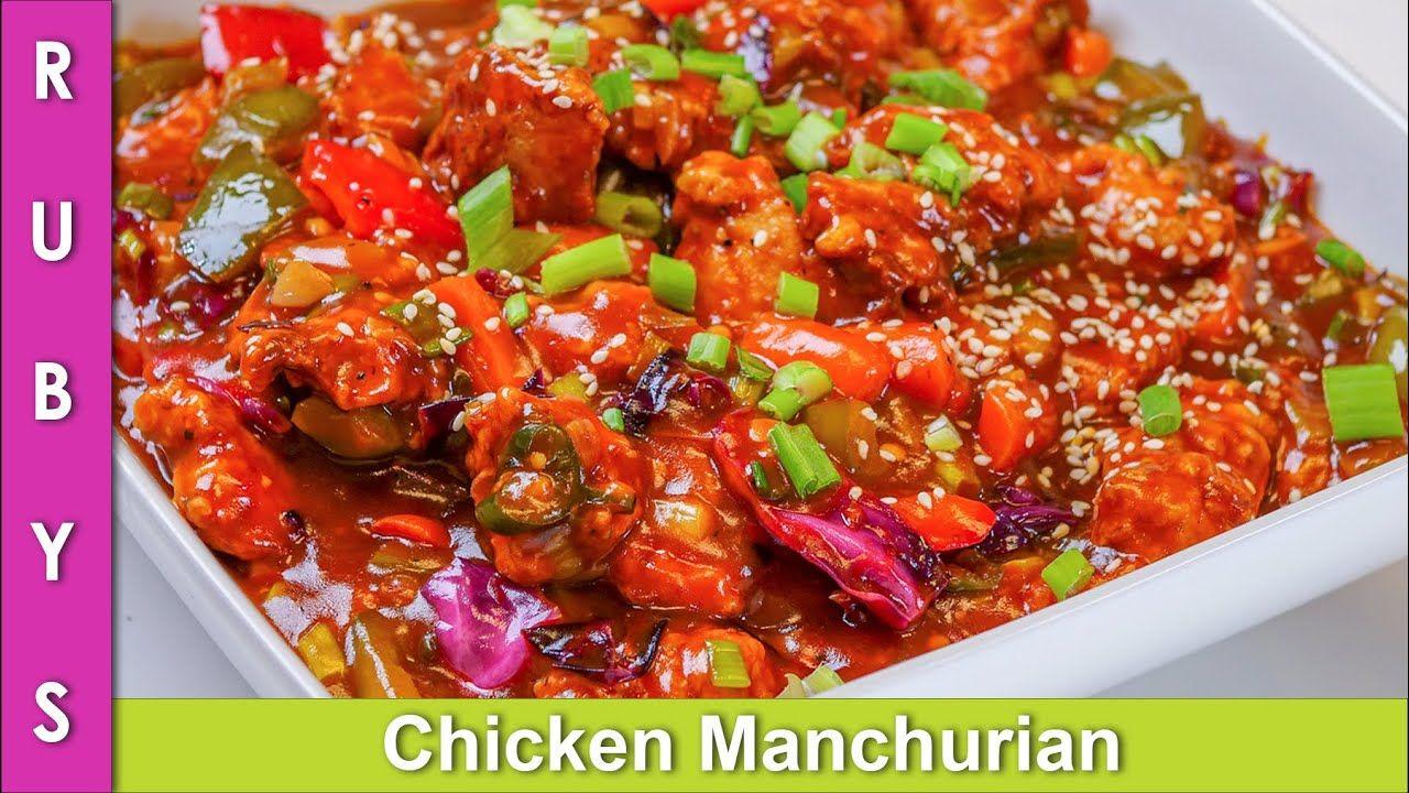 Chicken Manchurian Fast Easy Chinese Recipe In Urdu Hindi Rkk Youtube Easy Chinese Recipes Chinese Recipes In Urdu Easy Chinese