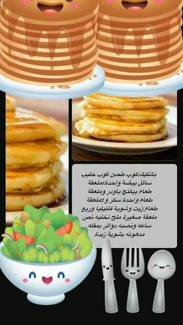 بان كيك Food And Drink Food Arabic Food