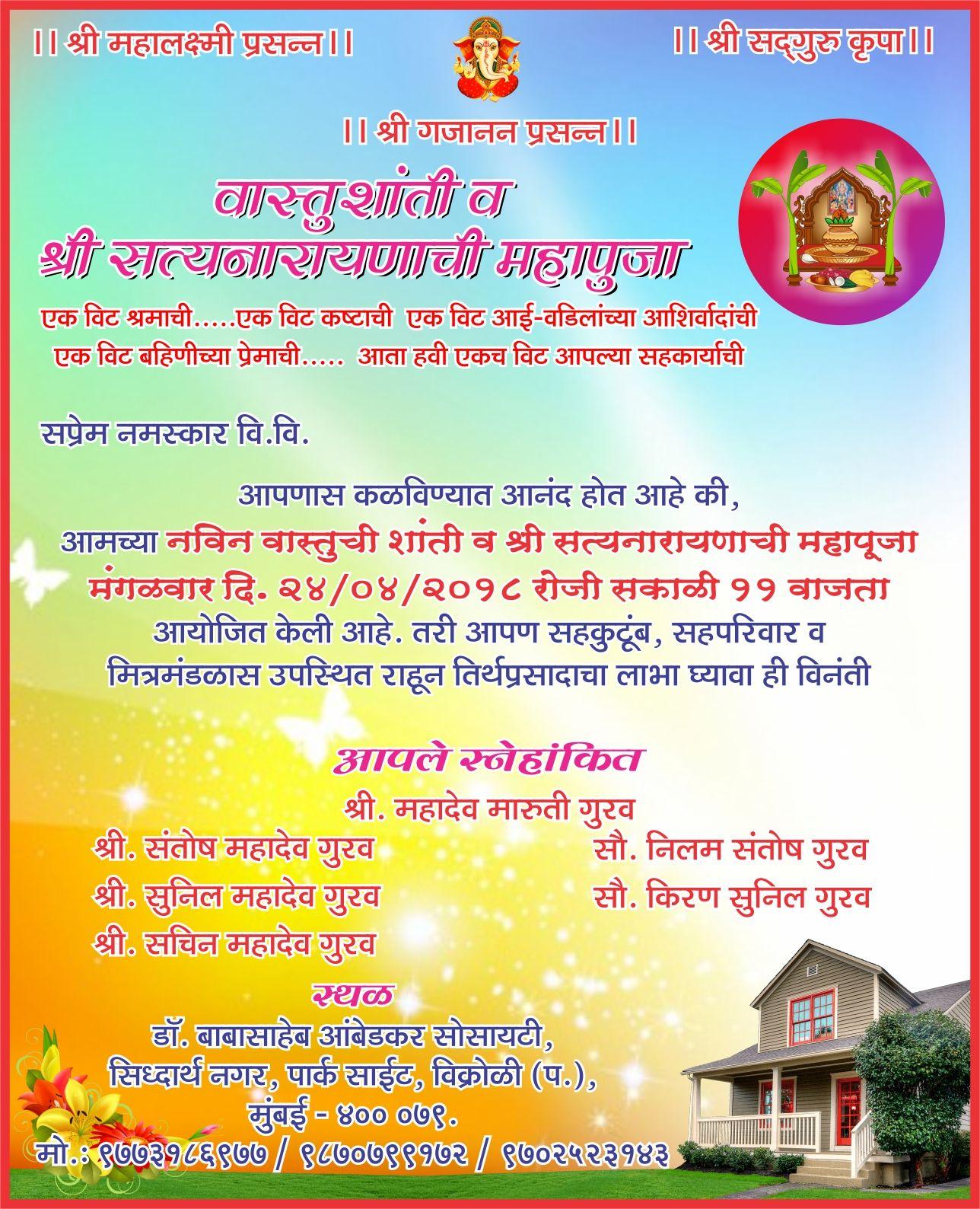 Vastu Shanti Invitation Card Sd Grapics