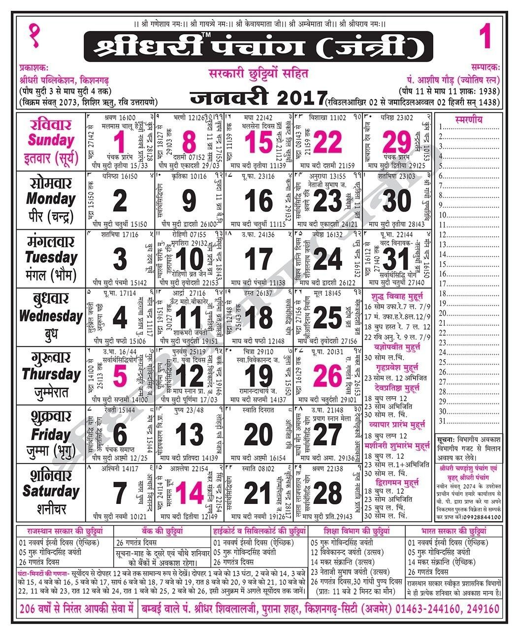 Indian Calendar In Hindi Octoberfestivals Indianfestival Octoberholiday Calendar March October Calendar November Calendar