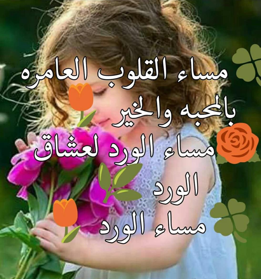 Pin By صورة و كلمة On مساء الخير Good Evening Morning Pictures Evening Quotes Morning Morning