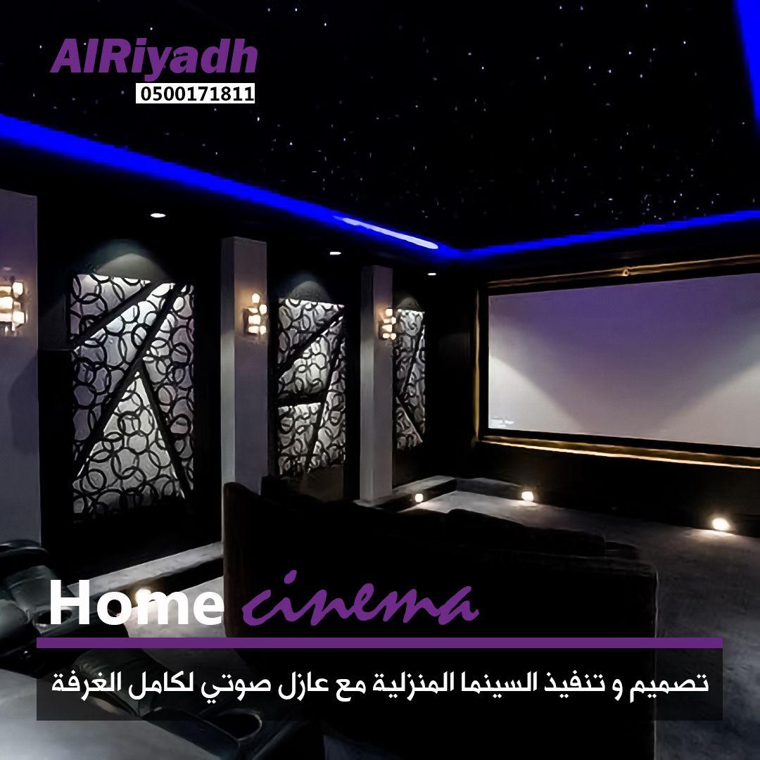 تلبيس جدران سينما منزلية الرياض Home Flat Screen Flatscreen Tv