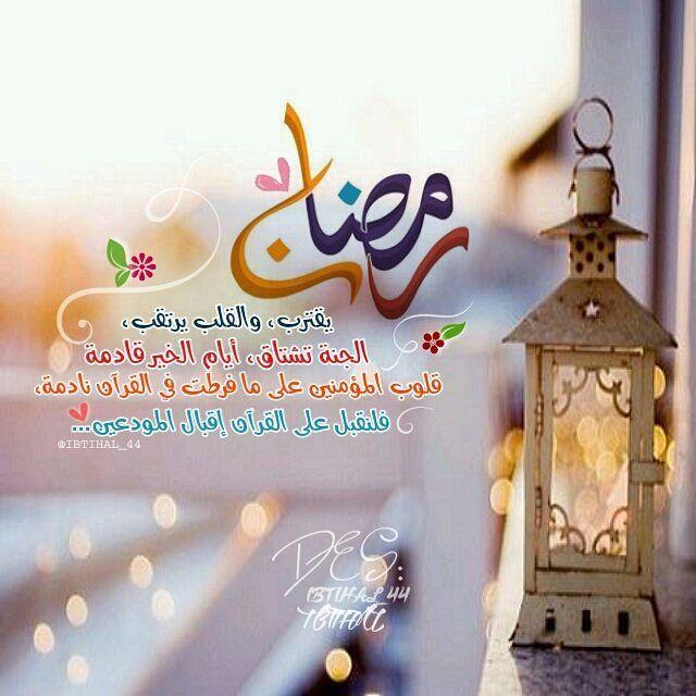 رمضان يقترب والقلب يرتقب الجنة تشتاق أيام الخير قادمة قلوب المؤمنين على ما فرطت في القر Ramadan Mubarak Wallpapers Ramadan Decorations Ramadan Lantern