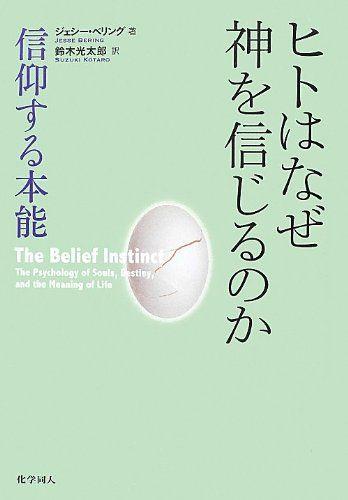 ヒトはなぜ神を信じるのか 信仰する本能 pdf