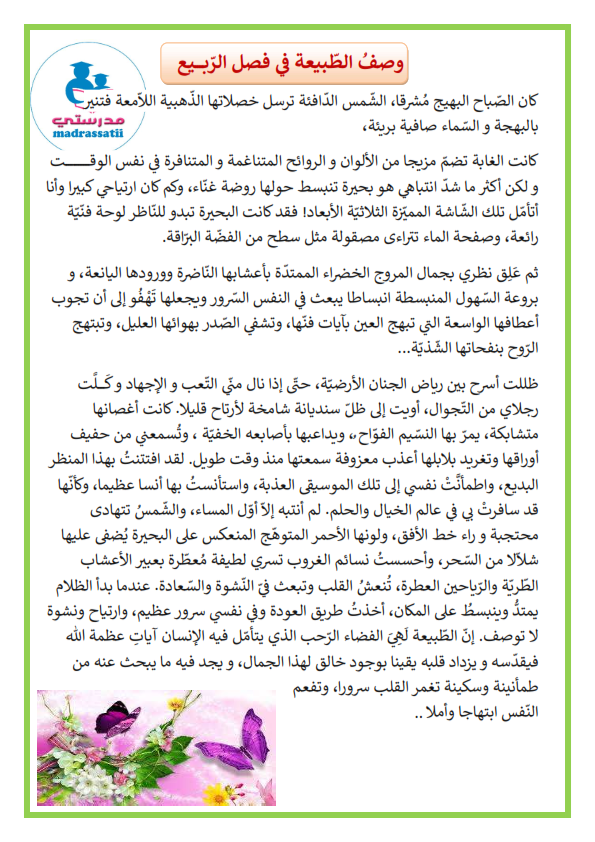 وصف الطبيعة في فصل الربيع في متنزه موقع مدرستي Arabic Quotes Words Word Search Puzzle