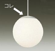 結局ボール型ランプはパナソニックのモディファイ スフィアに M