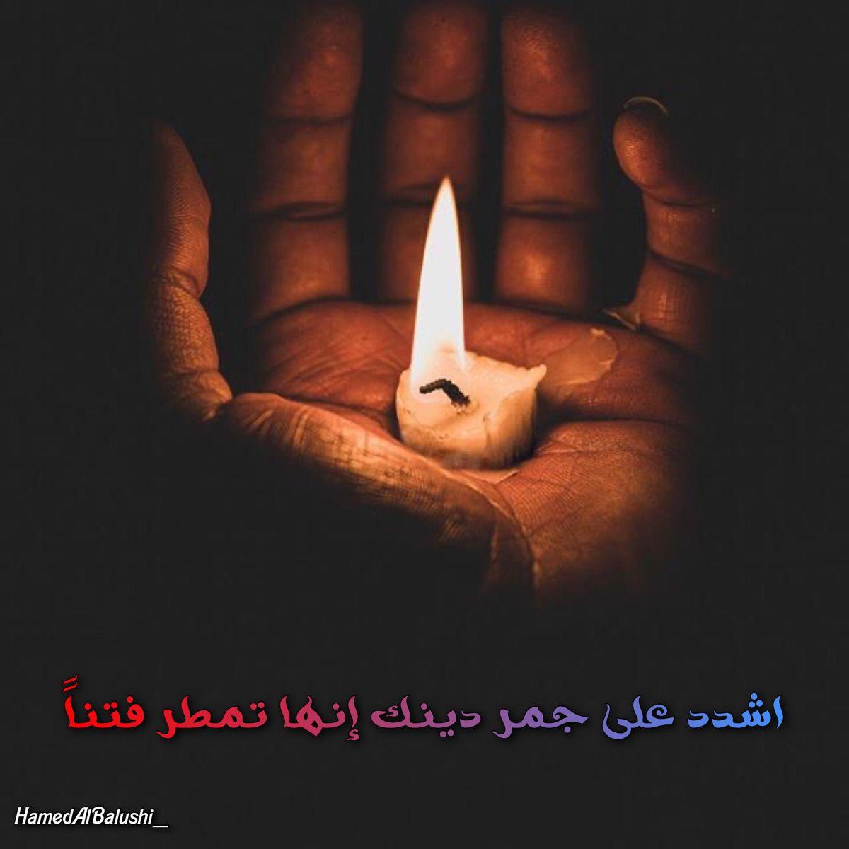 Pin By حمد البلوشي On موعظة Birthday Candles Candles Birthday