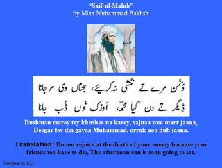 Sufi quotes and sayings pictures: Mian Muhammad Baksh Hindi Urdu
