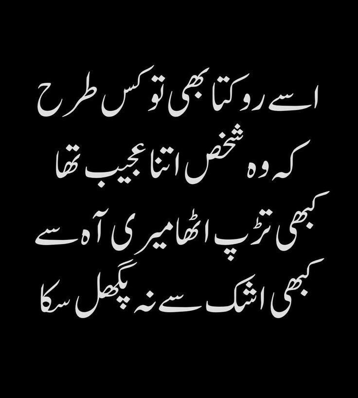 Pin By Bilal Ahmad On Poetry