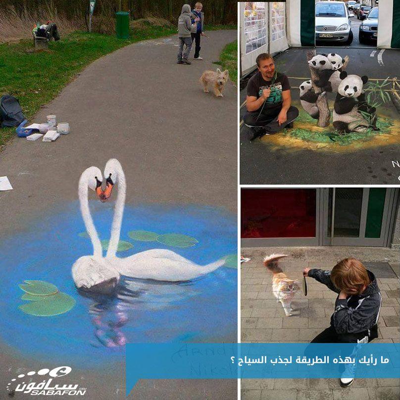 الرسام الروسي Nikolay Arndt وإبداعه في رسم حيوانات ثلاثية الأبعاد جعلت منها مزار ا سياحي ا للعديد من الناس فنون Social